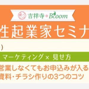 吉祥寺*Bloom、女性起業家セミナーに登壇しました✨