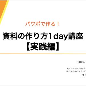 【お客様ご感想】パワポで作る!資料の作り方1day講座(公認会計士・税理士の方)