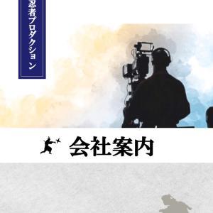 〈事例紹介〉動画制作会社様:(株)忍者プロダクション様「会社案内」制作