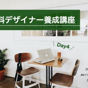 資料デザイナー養成講座_4日目開催♪/資料構成・デザイン設定・配色・色彩心理