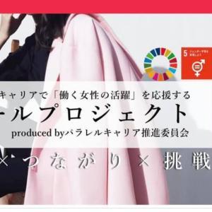 【人生初・仮装!】ハロウィンの本気の仮装で行う、女性起業家コミュニティ・ミーティングの様子(笑)
