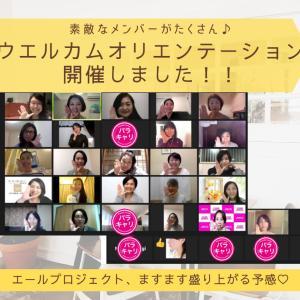 パラレルキャリアで「働く女性の活躍」を応援する、エールプロジェクト/オリエン開催!