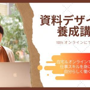 【修了生の活躍✨/資料デザイナー養成講座】会社員から、副業デビュー!