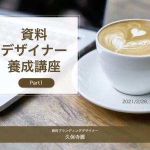 資料デザイナー養成講座【3期】スタート!