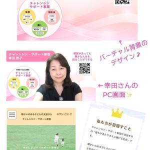 【バーチャル背景】制作事例/チャレンジドサポート新宿・幸田様