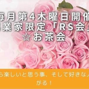個人ビジネスを発展させるコツ「ティーアップ」/女性起業家限定コミュニティ【RS会】