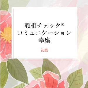 【テキスト制作・事例紹介】顔相診断士・キャシー優子様