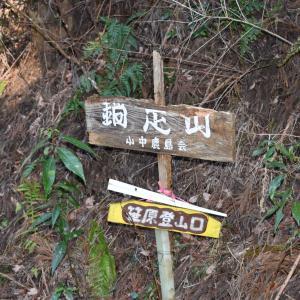 鍋足山で遊ぶ    前編