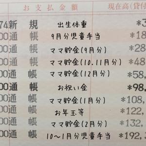 年間18万円も貰えるのね〜\(◎o◎)/