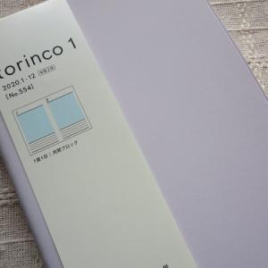 2020年・手帳選び|高橋書店のtorinco1に決定!