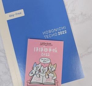 【2022年の手帳】来年もほぼ日手帳day-free(デイフリー)カズンサイズ(A5サイズ)