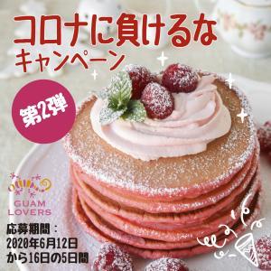 日本在住者限定!パンケーキミックスが当たるキャンペーン開催中!
