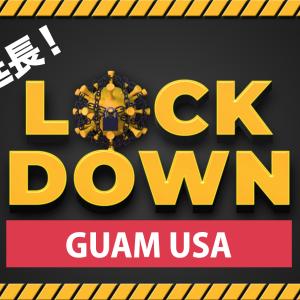 グアムの朝刊(2020.9.18):ロックダウンがさらに1週間延長