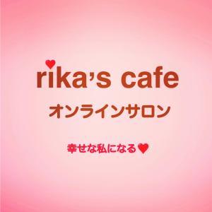 【募集中】rika's cafe オンラインサロン