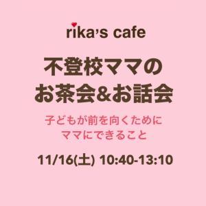 【募集中】11/16不登校ママのお話会&お茶会♡子どもが前を向くためにママにできる事