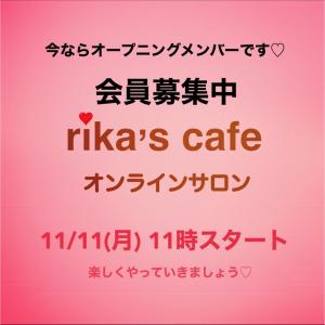 rika's cafe オンラインサロン♡本日11/11の11時オープンします!
