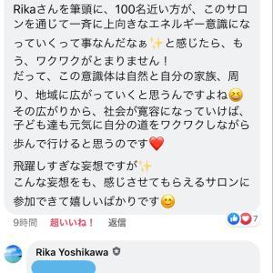 rika's cafe オンラインサロンメンバーは、不登校ママが多いけど、かなりすごいよ〜♡