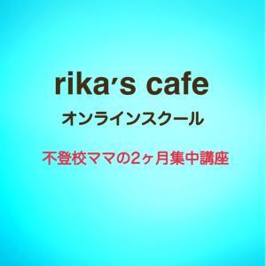 【募集中】rika's cafe オンラインスクール第4期♡不登校ママ2ヶ月集中講座