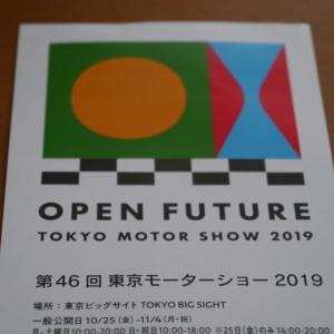 第46回 東京モーターショー