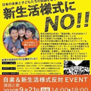 【日本でもデモ始まるよー!!】→シャレじゃない。