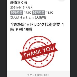 「藤原さくら」ライブ なんばHatch