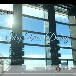 【開催延期】 3/20(祝)FSPJ交流会 2020~ Sky View Dining 〜