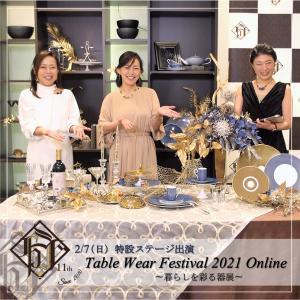 【お知らせ】2/7(日)Table Wear Festival 2021 特設ステージ出演決定