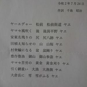 私見(これまでのコロナ検証)& 津軽山唄
