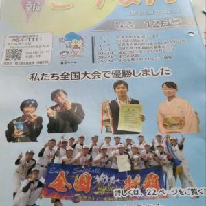12月の江南市広報