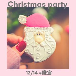 【12月14日(土)19時】鎌倉クリスマスパーティーに参加しませんか❤️