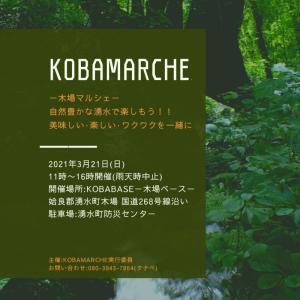 告知~kobamarshe in 湧水町