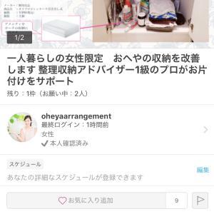 赤字覚悟のサービス♡ココナラ始めました!!