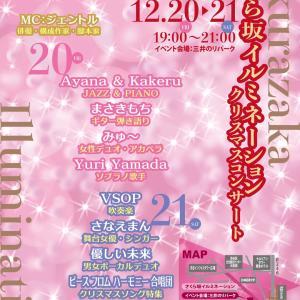 12/20 渋谷で歌います