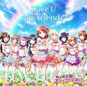 『Love U my friends』の店舗特典と内容【虹ヶ咲学園スクールアイドル同好会・2ndアルバム】