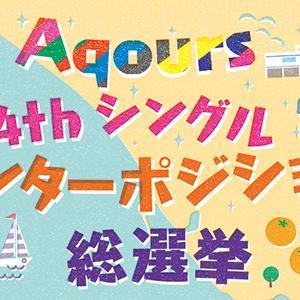 【Aqours】国木田花丸ちゃん、4thシングルのセンターに決定!!【センターポジション総選挙】