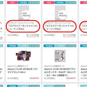 【Aqours】ニューシングル3週連続リリース決定!!【店舗特典情報あります】
