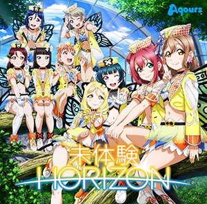 【Aqours】『未体験HORIZON』の店舗特典と内容!!【PV・特典画像あります】
