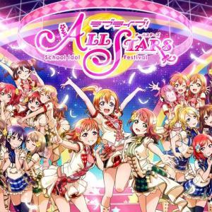 【スクスタ】ツイッター公式アカウント開設!!『ラブライブ!スクールアイドルフェスティバル ALL STARS』配信時期は?