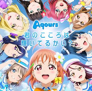 Aqoursの紅白歌合戦での曲目・順番が発表されました!!【第69回NHK紅白歌合戦】