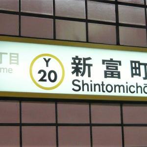 安くて美味しい!東京都中央区役所11階の職員食堂♪
