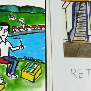 吉祥寺のアートな書店【 BOOKS ルー・エ 】にて キン・シオタニさん の作品を購入 ♪