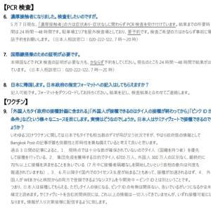 日本人御用達病院から ワクチンの情報