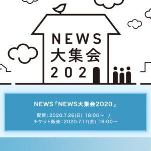 NEWSのイベント 活動再開です!