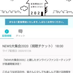 NEWS大集会2020!と簡単ツマミ