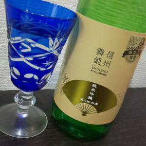 舞姫 純米吟醸 美山錦と 白だしの和食ツマミ