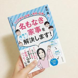 香村薫さんの新刊から名もなき家事のヒント&わたしを見つけよう?!