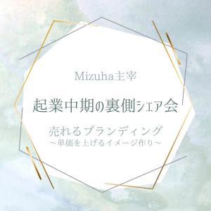 【本日10:00〜受付開始】今回限り!Mizuhaさん主催「起業中期の裏側シェア会」