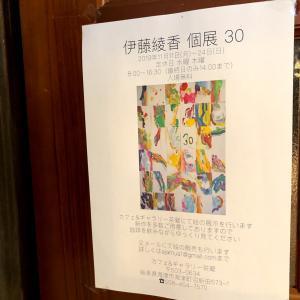 伊藤綾香、個展。刺激たっぷり