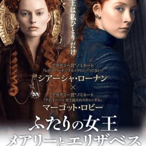映画の感想「ふたりの女王 メアリーとエリザベス」