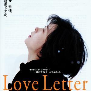 映画の感想「Love Letter」